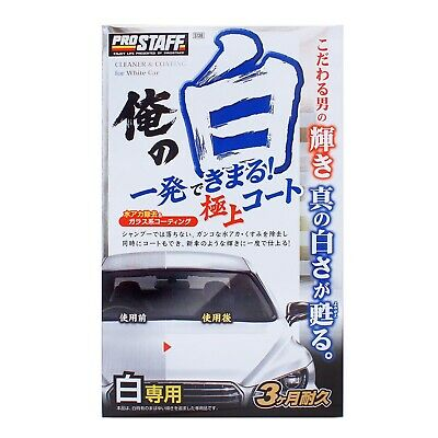 Prostaff Cleaner and Coating Set for White Cars - Quality Japanese Car Care