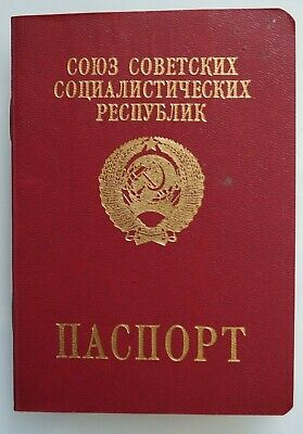 Russian USSR Soviet Union OLD Personal Document (№2)