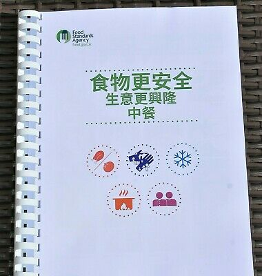2019 Safer Food Better Business Chinese Cuisine Caterer Spiral Bound Pack SFBB
