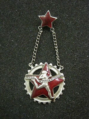 Pin Badge. TRP ( ГТО ). History of the USSR and Russia.