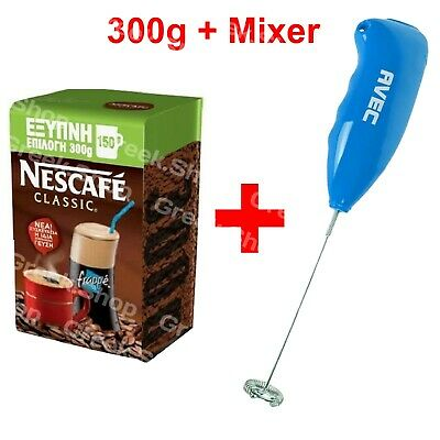 GREEK NESCAFE FRAPPE CLASSIC COLD COFFEE 300gr + NEW FRAPPE MIXER ELECTRIC