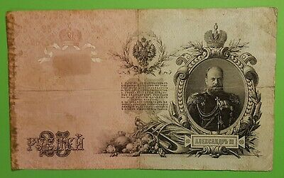 LARGE 1909 Russian TSAR Nicholas 2nd, 25 rouble bank note in Fair to GC