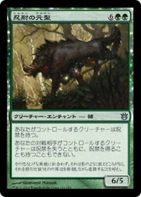 ARCHETYPE OF IMAGINATION X4 Born Of The Gods BNG Magic MTG MINT CARD