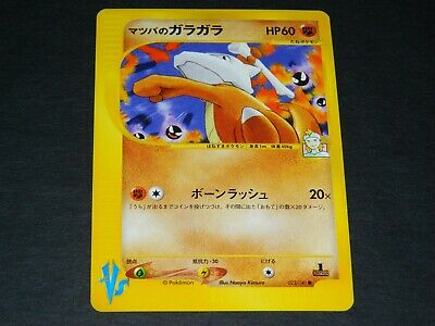 Pokemon Japanese 1st Ed VS Set COMMON Bruno/'s Machamp 081//141 MINT Condition