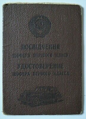Russian USSR Soviet Union OLD Personal Document of the Driver of the First Class