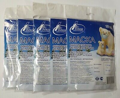 50pc Disposable Medical Face Mask Dental Industry Dust Proof Respirator Surgical