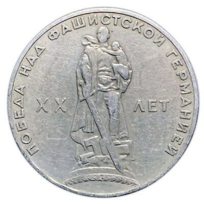 USSR Soviet Union 1965 1 Ruble Hammer and Sickle Coin Victory Over Germany