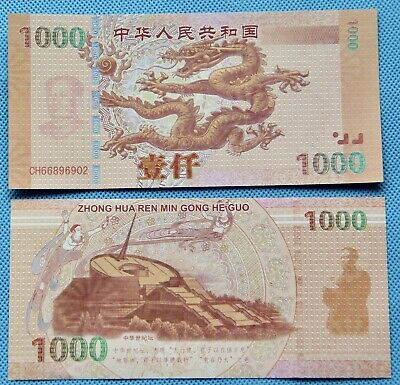 LOT 100 PCS,People/'s Republic of China Dragon and Phoenix Memorial Test notes