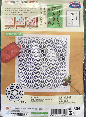 Sashiko Kit, star panel and threads- white and blue-  includes instructions