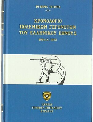 Hellenic Army Archives History Book – Timeline Of Greek War Events 490 Bc – 1953