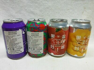 ~~~~4 Japan?? New Release 330 Ml Aluminum Beer Cans~~~~