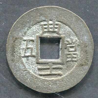 1800's China Holed Cash Coin.