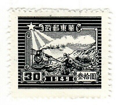 RARE China Postage Stamp unused 1949  30 Black NO GUM