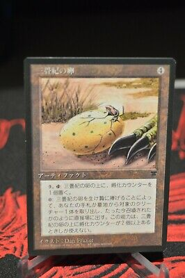 Magic the Gathering MTG Triassic Egg Chronicles   LP