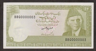 Pakistan Banknote - 10 Rupee - Low Fancy Number 0000003 - 2004 Issue