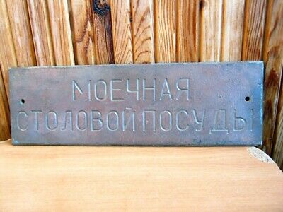 Vintage old russian shield plate for Dishwashing Room