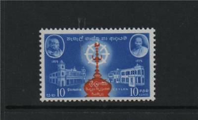 Ceylon 1959 Pirivena Universities SG 468 MNH