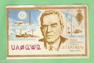 #d32. Qsl Card - 1978  Radio Contact Card - Uao Qwq,  Moscow