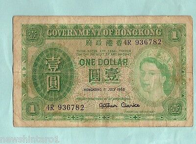 HONG KONG ONE DOLLAR, 1st July 1958, Serial #4R 936782