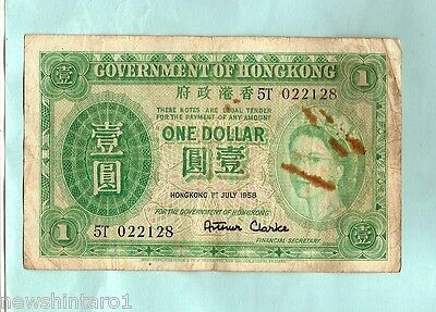 HONG KONG ONE DOLLAR, 1st July 1958, Serial #5T 022128