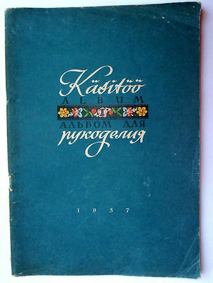 1957 USSR Russian NEEDLEWORK Excellent Album Book Richly Illustrated w/Patterns