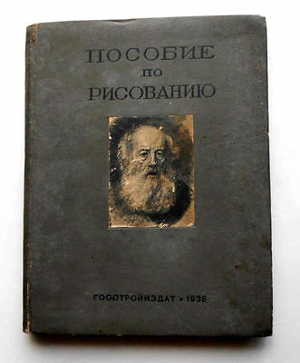 1938 USSR Russian Soviet  DRAWING MANUAL Book Richly Illustrated Rare