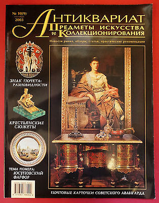 Antiques & Collectibles Russian Magazine 10/9 2003 Order Coin Watch Avant-garde