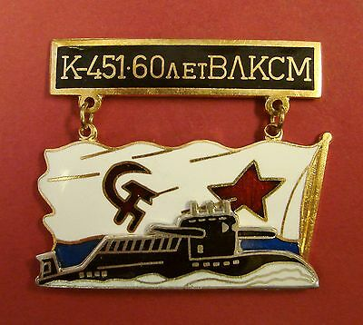 Russian Soviet Navy NUCLEAR Class SUBMARINE K-451 60 years of VLKSM Badge Brass
