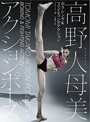 Tomomi Takano Action Pose Book Boxing & Fighting Action