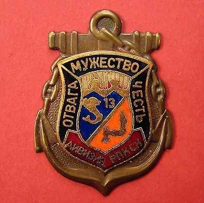 Russian Navy NORTHERN FLEET NUCLEAR SUBMARINE Badge of 13th DIVISION Naval Award