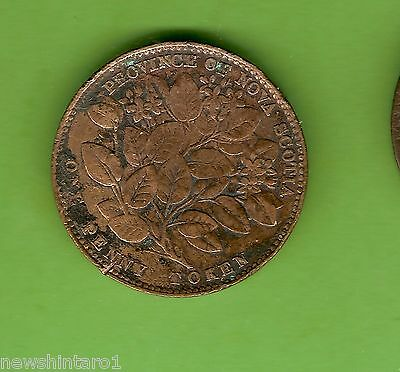 #c17.  1856  Province Of Nova Scotia One Penny Token