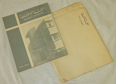 1958 THE NATIONAL COLLEGE (International School of) CHOUEIFAT, LEBANON/Booklet+