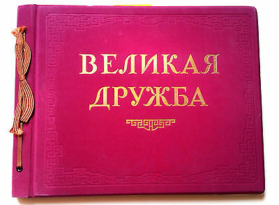 1956 RUSSIA and CHINA « GREAT FRIENDSHIP » Beijing Edition Illustrated Album RA
