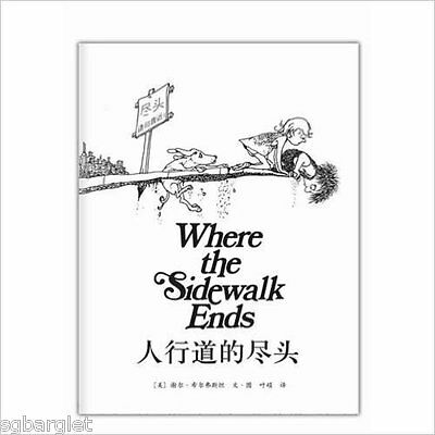 Where the sidewalk ends poems and drawings 590 picclick where the sidewalk ends chinese edition poems drawings by silverstein fandeluxe Choice Image