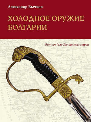 RVZ-040 Cold steel arms of Bulgaria hardcover large format book