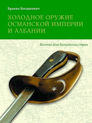 RVZ-104 Cold steel arms of the Ottoman Empire and Albania hardcover book
