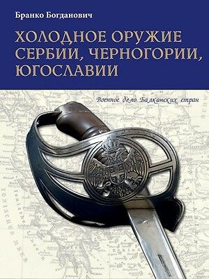RVZ-117 Cold steel arms of Serbia, Montenegro, Yugoslavia hardcover book