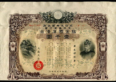 Japan 1940 , Sino-Japanese War treasury bonds 1000 Yen, VF Very Rare