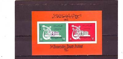 SYRIA - SGMS743a MNH 1961 5th UNIVERSITIES YOUTH FESTIVAL
