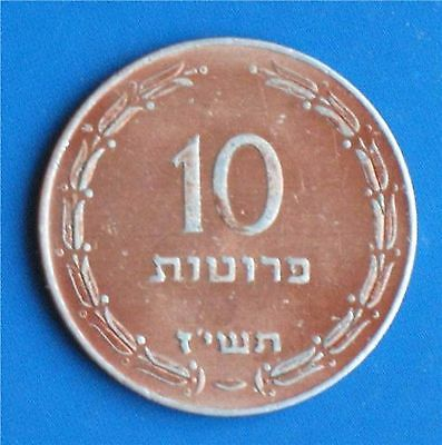 Israel 10 Pruta Prutah Special Issue 1957 Copper Coin XF