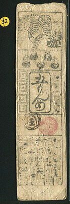 Japan 1700-1800's Original Hansatsu F-VF #32 Circulated