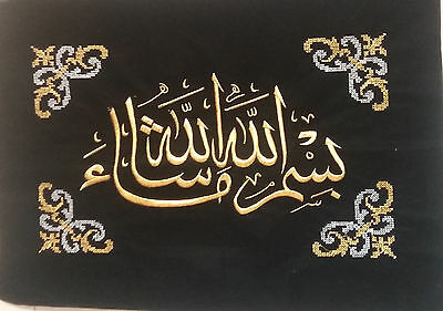 ISLAMIC Art Calligraph BISMILLAH E REHMAN E RAHIM  24x16 Photo Best For Eid Gift