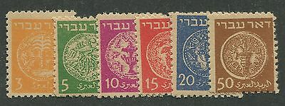 Israel #1-6 Mint Nh Forgeries