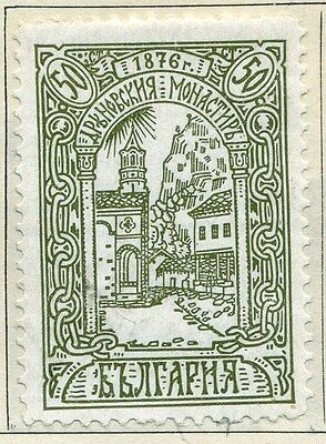 BULGARIA;  1929 Liberation Anniversary issue Mint hinged 50s. value