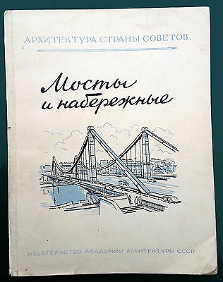 1949 USSR Russia Soviet Architecture BRIDGES and EMBANKMENTS Illustrated Book