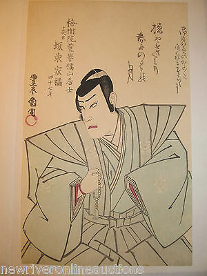 Japanese Woodblock Print Unknown Artist Samurai with One Hand 19th C