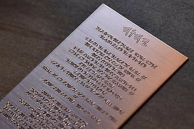 Paleo Hebrew 10 Commandments Engraved on Copper Plate, Ten Commandments, Mezuzah
