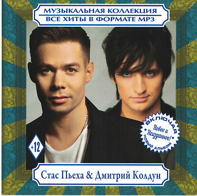 CD MP3 russ СТАС ПЬЕХА / ДМИТРИЙ КОЛДУН / Dmitriy Koldun / STAS PIEKHA / Pieha