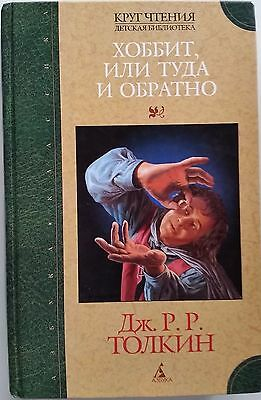 """Vintage Russian Books JRR Tolkien """"Hobbit"""" Lord of the Rings Collection Old LOTR"""