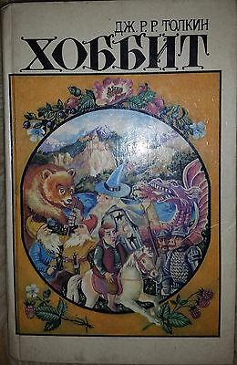 """Vintage Russian Books JRR Tolkien """"Hobbit"""" Lord of the Rings Collection Old Kids"""